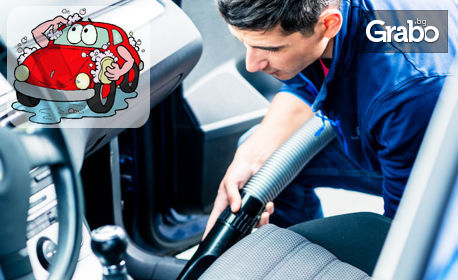 Комплексно безконтактно почистване на лек автомобил