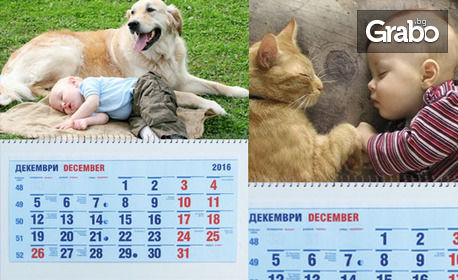 Еднолистов календар или луксозен работен календар, със снимка на клиента - 1 или 3 броя