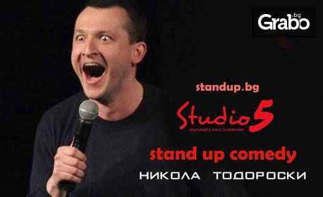 Stand Up Comedy с Иван Кирков, Васил Ножаров и Никoла Тодорски на 4 Май