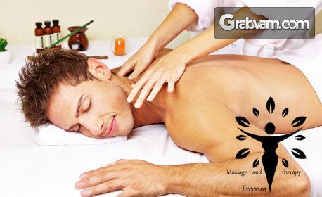 Лечебен масаж на цяло тяло с ароматно масло, плюс масаж на лице за Нея или ашиацу масаж на гръб и крака за Него