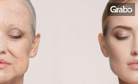 Подмладяване и лифтинг с радиочестота - на цяло лице или на зони от тялото