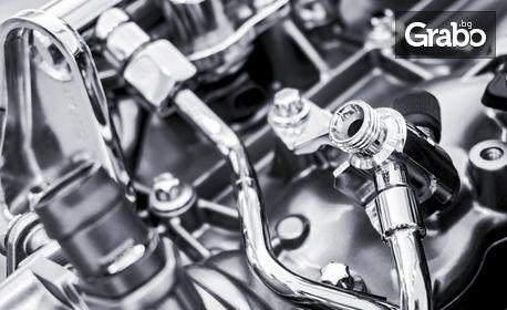 Техническо обслужване на газов инжекцион на автомобил