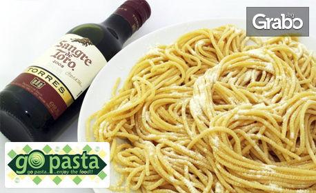 Паста и бутилка 187мл. бяло или червено вино - за 4.75лв