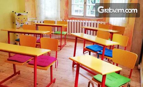 1, 5 или 10 посещения на полудневна занималня за деца от 6 до 11г