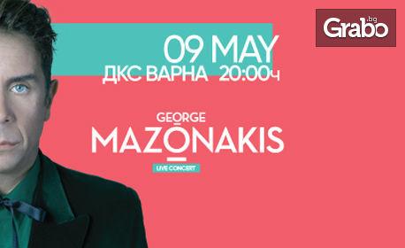 Гледайте мегаконцерта на гръцката звезда Йоргос Мазонакис на 9 Май