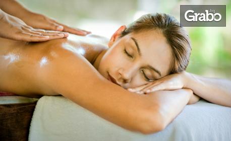 Класически масаж на цяло тяло, масаж на лице, плюс маска, и 1 процедура на масажно легло