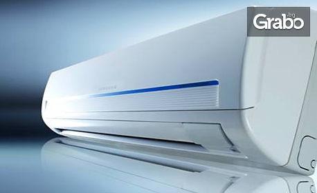 Профилактика на климатик или климатична система на адрес на клиента