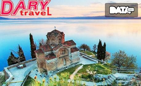 Екскурзия до Охрид, Скопие и каньона Матка! 2 нощувки със закуски, плюс транспорт