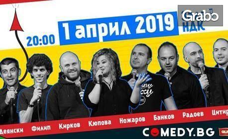 Смях до сълзи в Stand Up шоу с най-добрите комедианти в България - на 1 Април