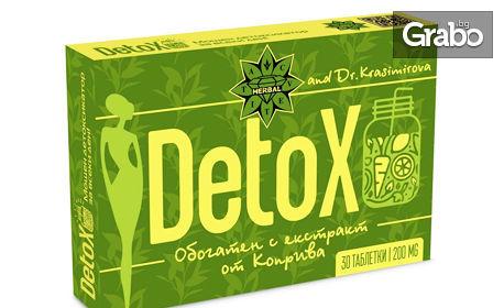 Детокс за организма! Хранителна добавка с 30 таблетки