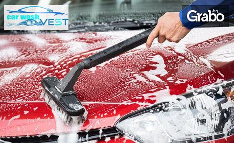 Външно и вътрешно измиване на лек автомобил, плюс нанасяне на вакса и препарат Rain Off върху предното стъкло
