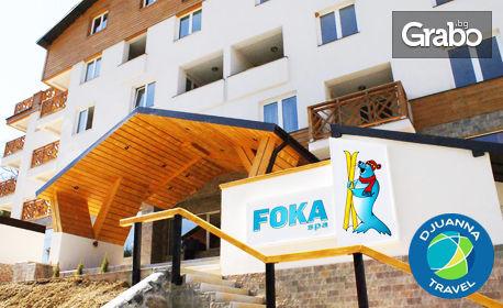Коледа в Сърбия! 2 нощувки със закуски и вечери в Хотел Foka SPA в Бързече