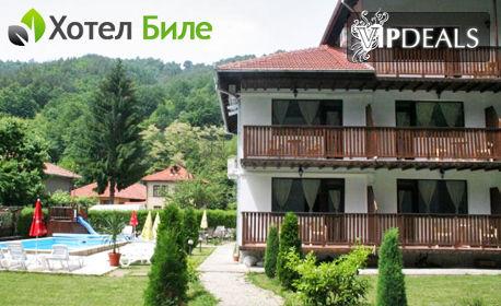 Гергьовден в Троянския Балкан! 2 или 3 нощувки със закуски и вечери, едната празнична