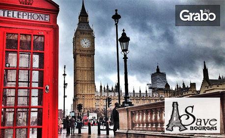 Екскурзия до Париж, Лондон, Амстердам, Брюксел и Антверпен! 8 нощувки с 6 закуски, плюс самолетен и автобусен транспорт