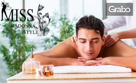 Класически масаж на гръб или цяло тяло, или антицелулитен масаж на зона по избор с мед