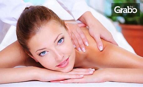 Лечебен масаж на гръб или кални компреси на зона по избор