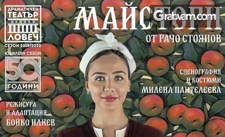 """Елен Колева в спектакъла """"Майстори"""" от Рачо Стоянов - на 29 Октомври"""
