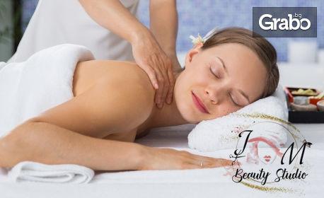 Болкоуспокояващ и оздравителен масаж на гръб, ръце, ходила и глава, плюс рефлексотерапия и ароматерапия