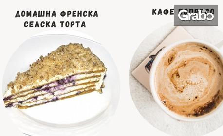 Парче домашна френска селска торта, плюс кафе еспресо