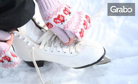 1 час ползване на ледена пързалка