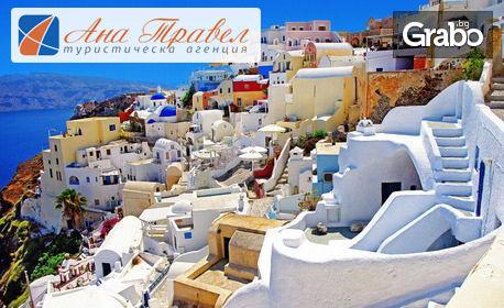 Ранни записвания за екскурзия до Атина и остров Санторини! 4 нощувки със закуски и транспорт