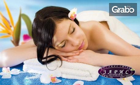 Балийски масаж на цяло тяло, антицелулитен масаж или подмладяваща терапия за лице и тяло