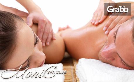 1 час релакс за цялото тяло с класически или магнезиев масаж