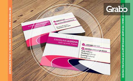 Отпечатване на 120 или 1008 визитни картички