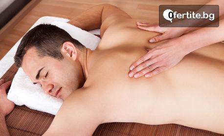 Масаж на гръб или на цяло тяло, плюс поставяне на черноморска луга на проблемна зона