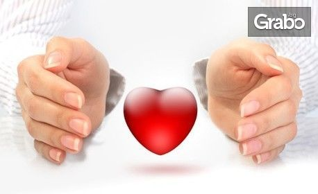 Кардиологичен преглед за профилактика на сърдечно-съдови заболявания