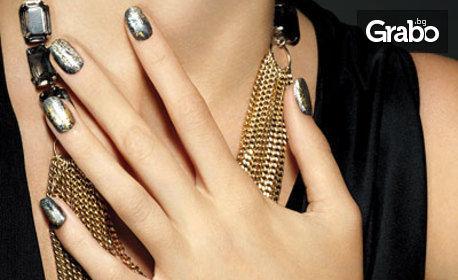 Лакиране на ноктите, или класически или френски маникюр, плюс 4 декорации