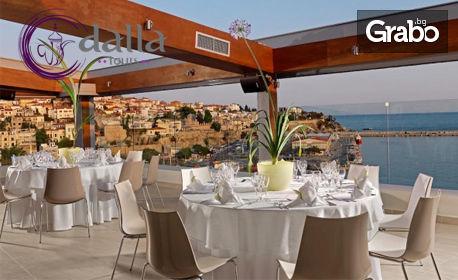 За Нова година в Кавала! 3 нощувки със закуски и вечери - едната празнична, в хотел Airotel Galaxy****