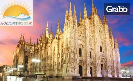 За Септемврийските празници до Италия, Франция и Испания! 7 нощувки със закуски, транспорт и посещение на 3 стадиона