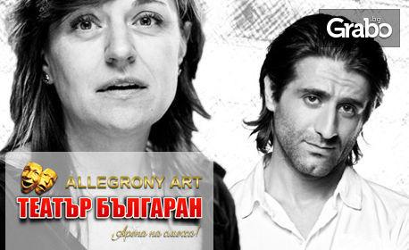 """Мария Сапунджиева и Филип Аврамов в романтичната комедия """"Докато тя умираше"""" - на 28 Май"""