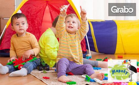 1 или 2 часа забавление за дете