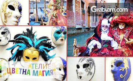 Уъркшоп за изработване на венецианска маска на 27 Септември, плюс чаша вино или бира