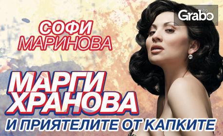 Kонцерт на Марги Хранова, Софи Маринова, Славин и Боби Турбото - на 13 Ноември
