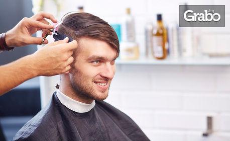 Мъжко или дамско подстригване, плюс масажно измиване или маска