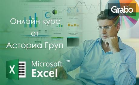 Онлайн обучение по програма Excel - с над 95% отстъпка