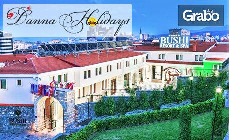Нова година в Скопие! 2 нощувки със закуски в Хотел Bushi Resort SPA*****, плюс транспорт