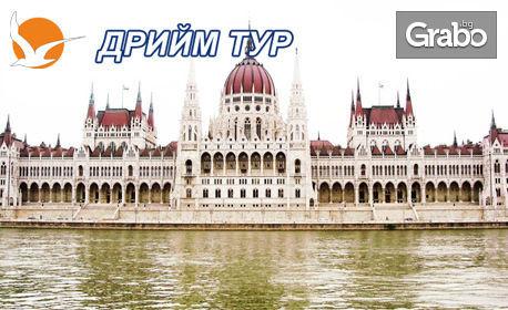 В Будапеща за 6 Септември! 2 нощувки със закуски, плюс транспорт и възможност за посещение на Виена