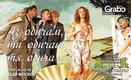 """Постановката на Теди Москов """"Аз обичам, ти обичаш, тя обича"""" на 18 Май"""