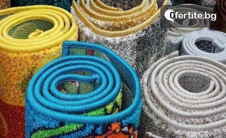Пране и дезинфекция на килими до 20кв.м, плюс транспорт от и до адрес на клиента