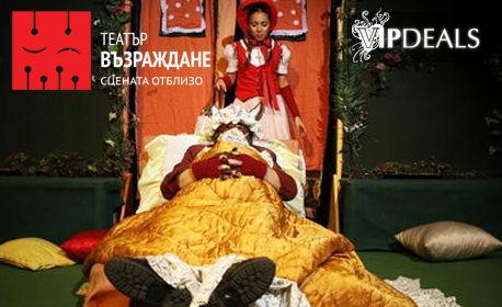 """Театър за деца! Спектакълът """"Червената шапчица"""" на 26 Октомври"""
