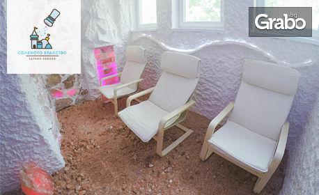 1 посещение на солна стая за дете или възрастен