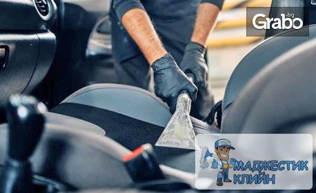Пране на салон на лек автомобил, миниван или бус на адрес на клиента