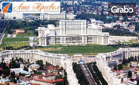 През Август или Септември до Синая и Букурещ! 2 нощувки със закуски и транспорт