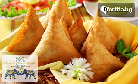 Индийска кухня! Салата Мумбай, плюс вегетарианска самоса