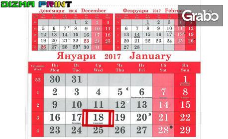 Работен календар със снимка на клиента
