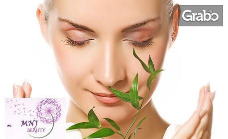 Класическо дълбоко почистване на лице